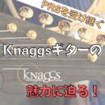 Knaggsアイコン