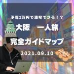 大阪一人旅